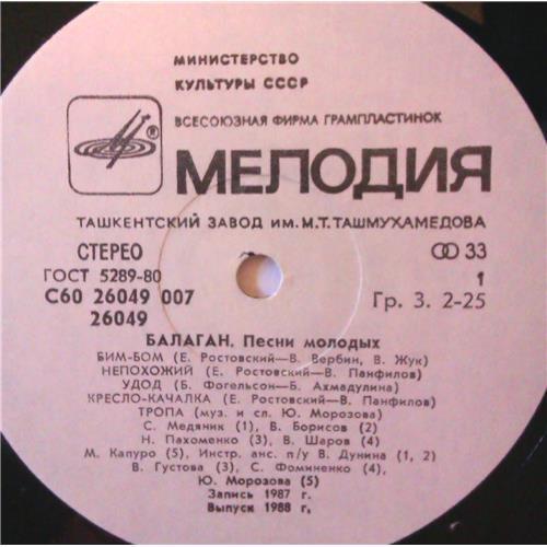Картинка  Виниловые пластинки  Various – Балаган / С60 26049 007 в  Vinyl Play магазин LP и CD   03873 2