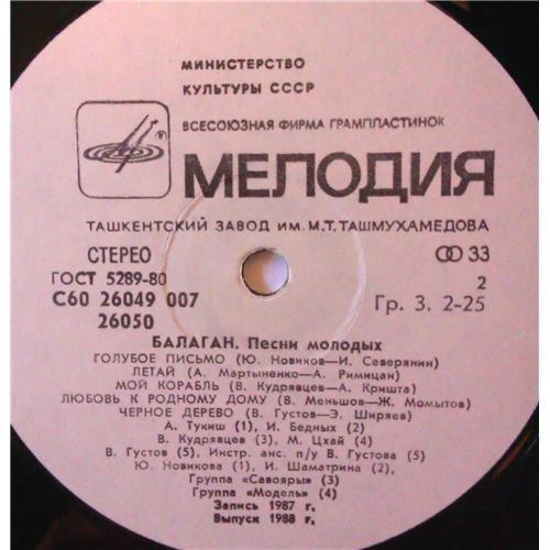 Картинка  Виниловые пластинки  Various – Балаган / С60 26049 007 в  Vinyl Play магазин LP и CD   03873 3