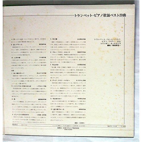 Картинка  Виниловые пластинки  Various / CD-4012 в  Vinyl Play магазин LP и CD   07095 2
