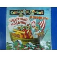 Various – Чудесный Мальчик / С50 19455 004