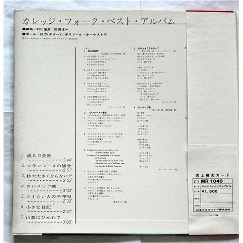 Картинка  Виниловые пластинки  Various – College Folk Best Album / MR-1048 в  Vinyl Play магазин LP и CD   07269 1