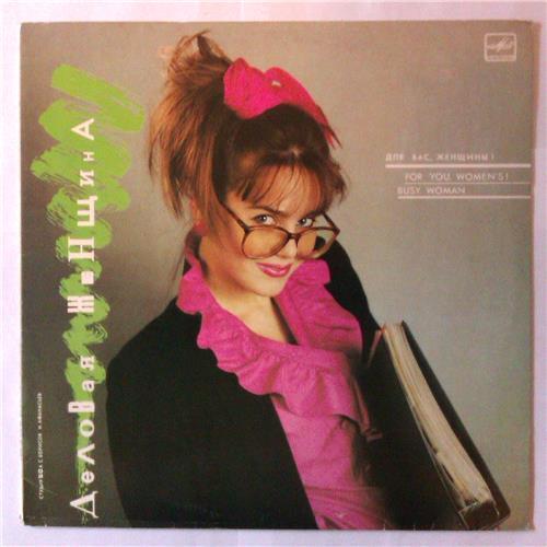 Виниловые пластинки  Various – Деловая Женщина / С60 26763 004 в Vinyl Play магазин LP и CD  04170