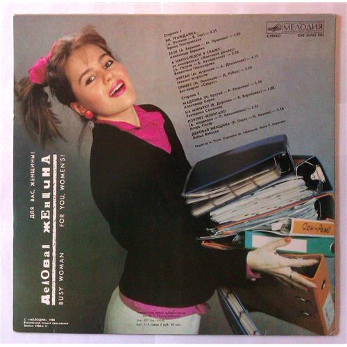 Картинка  Виниловые пластинки  Various – Деловая Женщина / С60 26763 004 в  Vinyl Play магазин LP и CD   04170 1