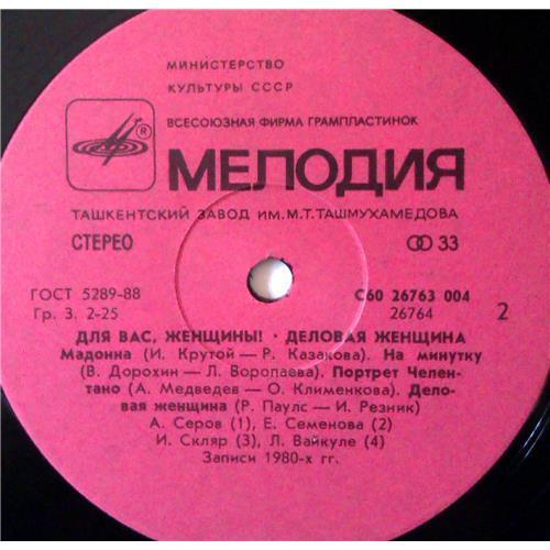 Картинка  Виниловые пластинки  Various – Деловая Женщина / С60 26763 004 в  Vinyl Play магазин LP и CD   04170 3