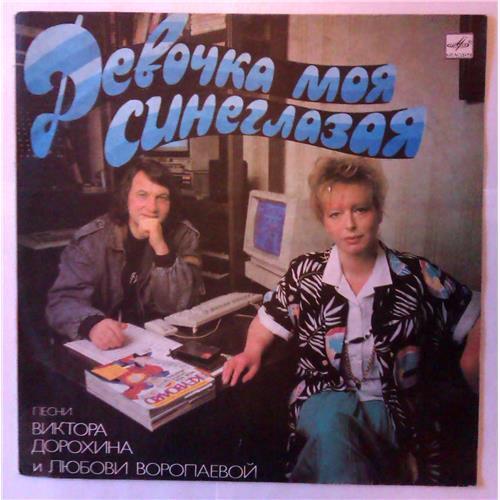 Виниловые пластинки  Various – Девочка Моя Синеглазая / С60 28655 006 в Vinyl Play магазин LP и CD  03711