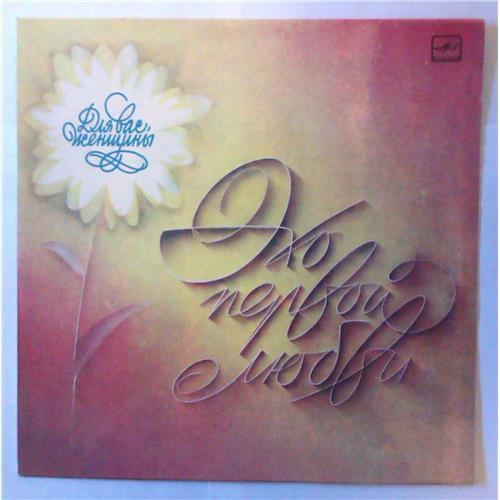 Виниловые пластинки  Various – Эхо Первой Любви / С60 20715 008 в Vinyl Play магазин LP и CD  03861