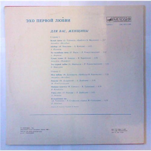 Картинка  Виниловые пластинки  Various – Эхо Первой Любви / С60 20715 008 в  Vinyl Play магазин LP и CD   03861 1