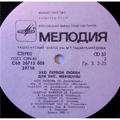 Картинка  Виниловые пластинки  Various – Эхо Первой Любви / С60 20715 008 в  Vinyl Play магазин LP и CD   03861 3