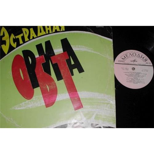 Виниловые пластинки  Various – Эстрадная Орбита / 33С 60—05007—08 в Vinyl Play магазин LP и CD  02223
