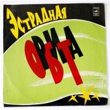 Various – Эстрадная Орбита / 33С 60—05007—08