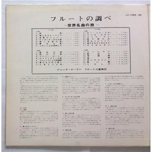 Картинка  Виниловые пластинки  Various – Flute Melodies Around The World / JV-1089-90 в  Vinyl Play магазин LP и CD   05642 1