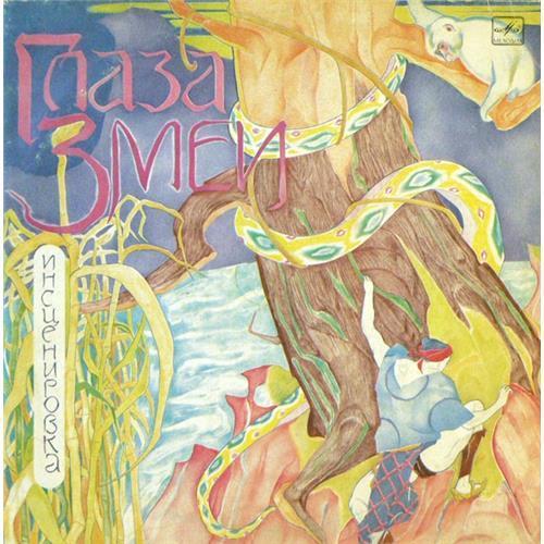 Виниловые пластинки  Various – Глаза Змеи / С50 28809 002 в Vinyl Play магазин LP и CD  03033