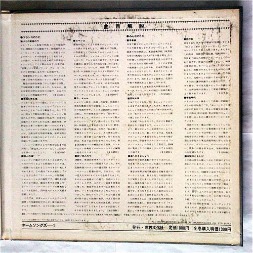 Картинка  Виниловые пластинки  Various – Home Songs 1 - France / SSB-3001 в  Vinyl Play магазин LP и CD   07259 2