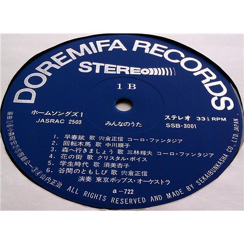 Картинка  Виниловые пластинки  Various – Home Songs 1 - France / SSB-3001 в  Vinyl Play магазин LP и CD   07259 5