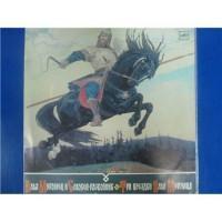 Various – Илья Муромец И Соловей-Разбойник / Три Поездки Ильи Муромца / С50 30219 003