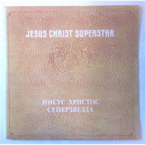 Виниловые пластинки  Various – Jesus Christ Superstar / П91 00029 в Vinyl Play магазин LP и CD  03887