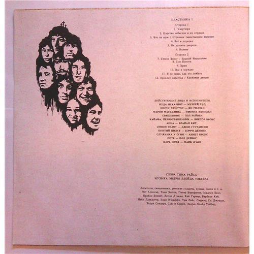Картинка  Виниловые пластинки  Various – Jesus Christ Superstar / П91 00029 в  Vinyl Play магазин LP и CD   03887 1