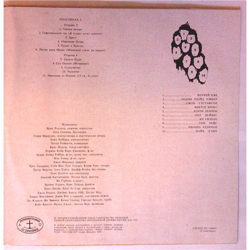 Картинка  Виниловые пластинки  Various – Jesus Christ Superstar / П91 00029 в  Vinyl Play магазин LP и CD   03887 2
