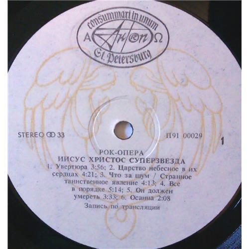 Картинка  Виниловые пластинки  Various – Jesus Christ Superstar / П91 00029 в  Vinyl Play магазин LP и CD   03887 4