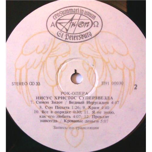 Картинка  Виниловые пластинки  Various – Jesus Christ Superstar / П91 00029 в  Vinyl Play магазин LP и CD   03887 5