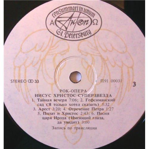 Картинка  Виниловые пластинки  Various – Jesus Christ Superstar / П91 00029 в  Vinyl Play магазин LP и CD   03887 6