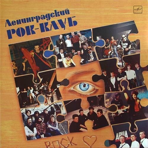 Виниловые пластинки  Various – Ленинградский Рок-Клуб / С60 26573 002 в Vinyl Play магазин LP и CD  03189