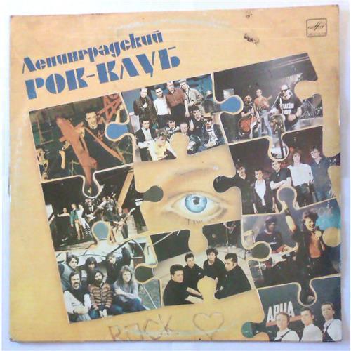 Виниловые пластинки  Various – Ленинградский Рок-Клуб / С60 26573 002 в Vinyl Play магазин LP и CD  05169
