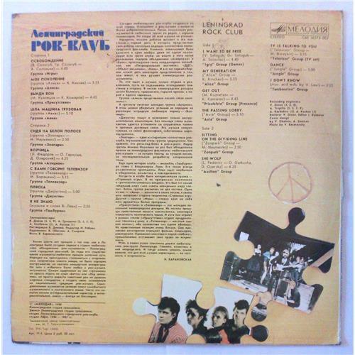 Картинка  Виниловые пластинки  Various – Ленинградский Рок-Клуб / С60 26573 002 в  Vinyl Play магазин LP и CD   05169 1