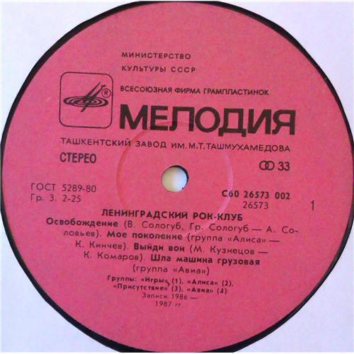 Картинка  Виниловые пластинки  Various – Ленинградский Рок-Клуб / С60 26573 002 в  Vinyl Play магазин LP и CD   05169 2