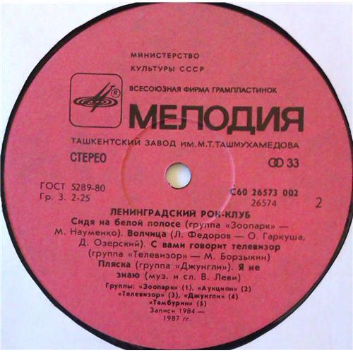 Картинка  Виниловые пластинки  Various – Ленинградский Рок-Клуб / С60 26573 002 в  Vinyl Play магазин LP и CD   05169 3