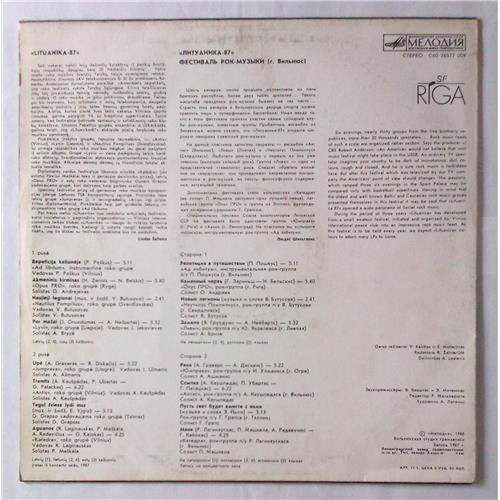 Картинка  Виниловые пластинки  Various – Lituanika-87 / C60 26577 009 в  Vinyl Play магазин LP и CD   05466 1