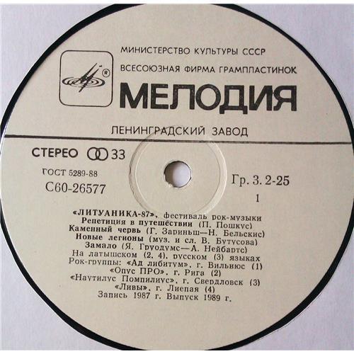 Картинка  Виниловые пластинки  Various – Lituanika-87 / C60 26577 009 в  Vinyl Play магазин LP и CD   05466 2