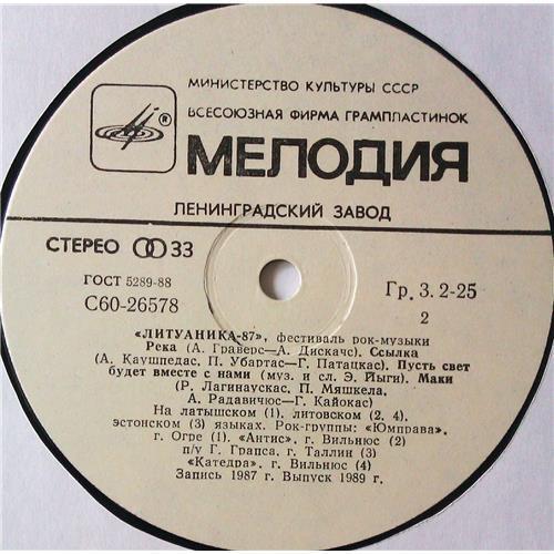 Картинка  Виниловые пластинки  Various – Lituanika-87 / C60 26577 009 в  Vinyl Play магазин LP и CD   05466 3
