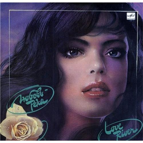 Виниловые пластинки  Various – Любовь - Река / С60 31133 003 в Vinyl Play магазин LP и CD  01948