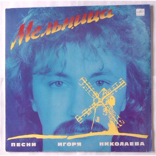 Виниловые пластинки  Various – Мельница (Песни Игоря Николаева) / С60 25865 008 в Vinyl Play магазин LP и CD  05399