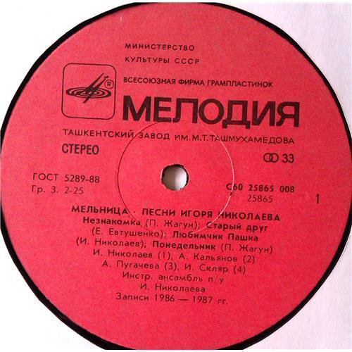 Картинка  Виниловые пластинки  Various – Мельница (Песни Игоря Николаева) / С60 25865 008 в  Vinyl Play магазин LP и CD   05399 2