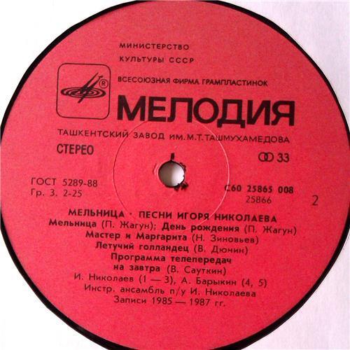 Картинка  Виниловые пластинки  Various – Мельница (Песни Игоря Николаева) / С60 25865 008 в  Vinyl Play магазин LP и CD   05399 3