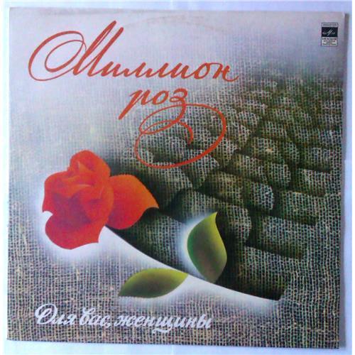 Виниловые пластинки  Various – Миллион Роз / С60—18955-6 в Vinyl Play магазин LP и CD  03600