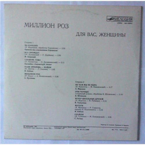 Картинка  Виниловые пластинки  Various – Миллион Роз / С60—18955-6 в  Vinyl Play магазин LP и CD   03600 1