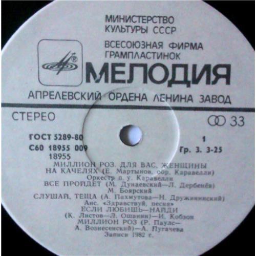 Картинка  Виниловые пластинки  Various – Миллион Роз / С60—18955-6 в  Vinyl Play магазин LP и CD   03600 2