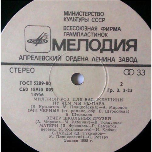 Картинка  Виниловые пластинки  Various – Миллион Роз / С60—18955-6 в  Vinyl Play магазин LP и CD   03600 3
