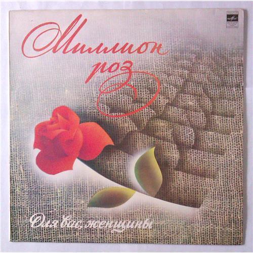 Виниловые пластинки  Various – Миллион Роз / С60—18955-6 в Vinyl Play магазин LP и CD  04473