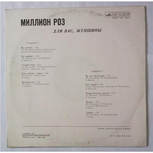 Картинка  Виниловые пластинки  Various – Миллион Роз / С60—18955-6 в  Vinyl Play магазин LP и CD   04473 1