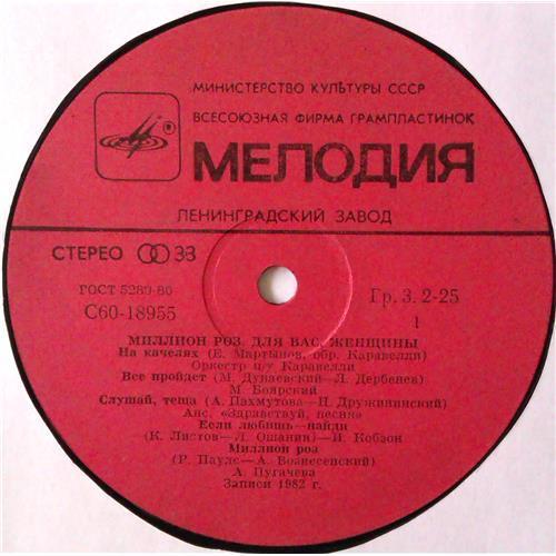 Картинка  Виниловые пластинки  Various – Миллион Роз / С60—18955-6 в  Vinyl Play магазин LP и CD   04473 2