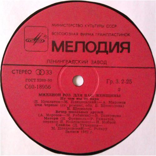 Картинка  Виниловые пластинки  Various – Миллион Роз / С60—18955-6 в  Vinyl Play магазин LP и CD   04473 3