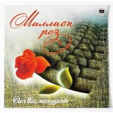 Various – Миллион Роз / С60—18955-6