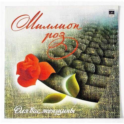 Виниловые пластинки  Various – Миллион Роз / С60—18955-6 в Vinyl Play магазин LP и CD  09031