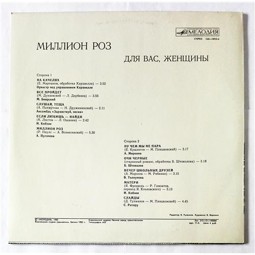 Картинка  Виниловые пластинки  Various – Миллион Роз / С60—18955-6 в  Vinyl Play магазин LP и CD   09031 1