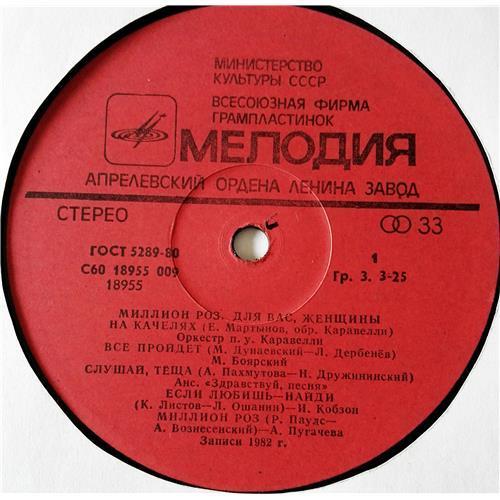Картинка  Виниловые пластинки  Various – Миллион Роз / С60—18955-6 в  Vinyl Play магазин LP и CD   09031 2