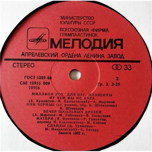 Картинка  Виниловые пластинки  Various – Миллион Роз / С60—18955-6 в  Vinyl Play магазин LP и CD   09031 3